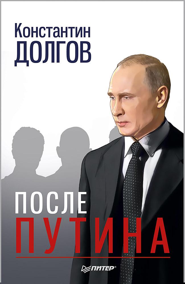 После Путина Дело. История. Наследники ( Долгов К Г  )