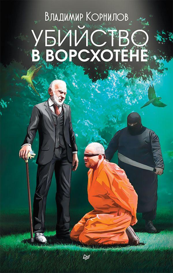 Корнилов В В Убийство в Ворсхотене