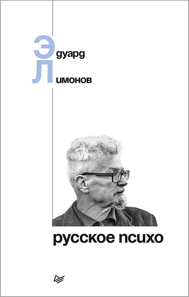 Русское психо ( Лимонов Э В  )