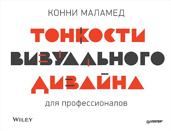 Тонкости визуального дизайна для профессионалов ( Маламед К  )