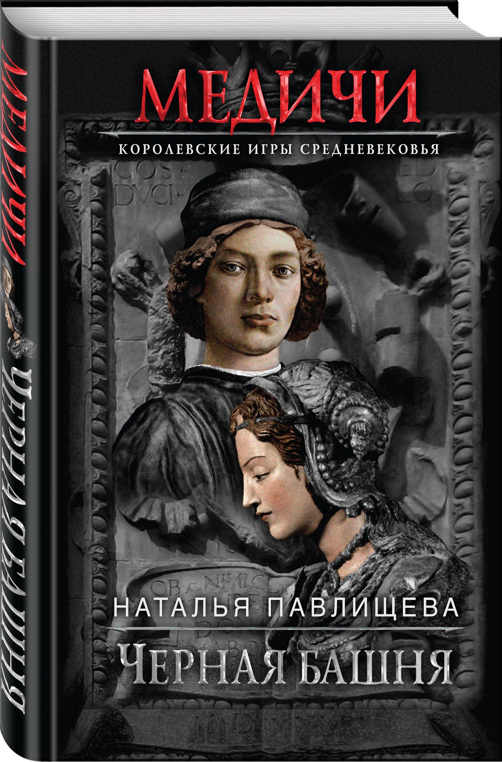 Наталья Павлищева Черная башня
