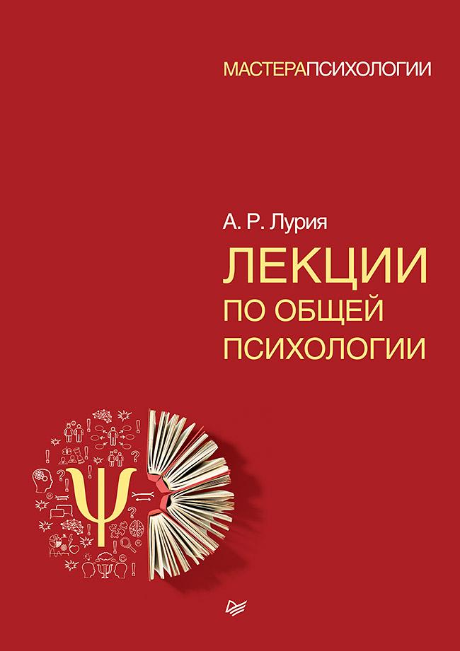 Лекции по общей психологии ( Лурия Александр Романович  )