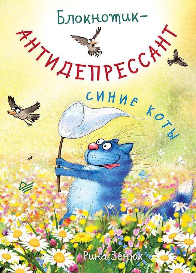 Блокнотик-антидепрессант. Синие коты ( Зенюк И В  )