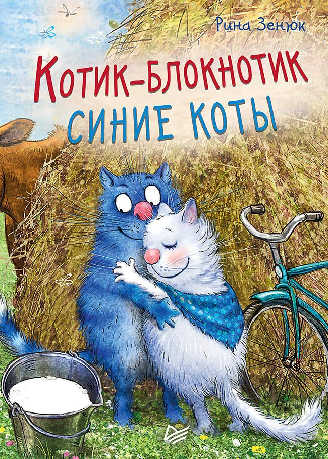 Зенюк И В Котик-блокнотик. Синие коты