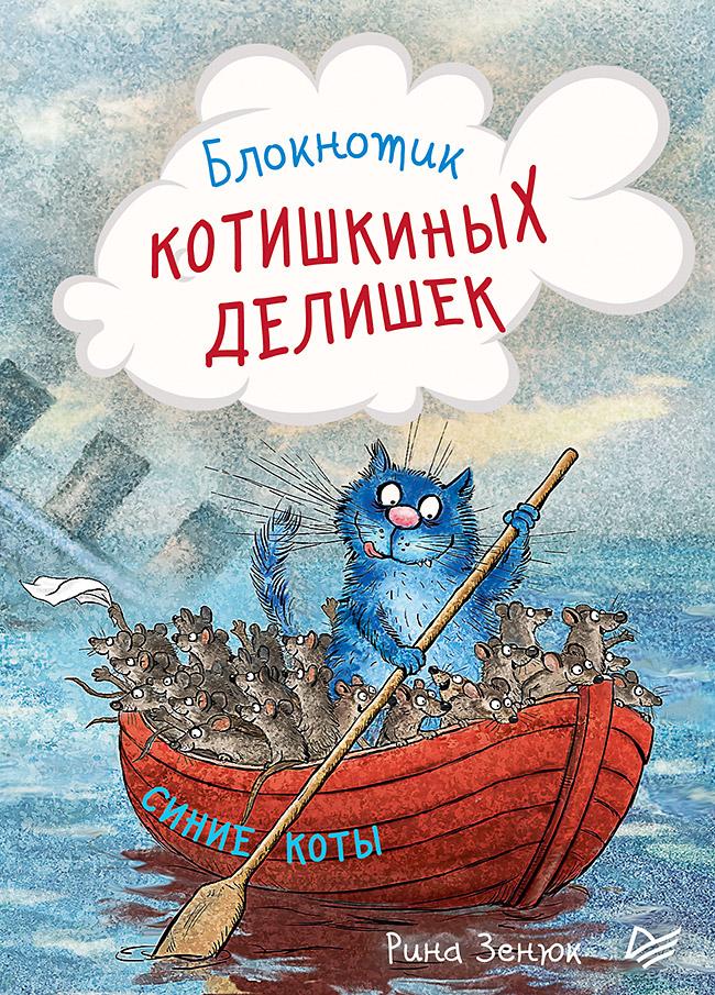 Зенюк И В Блокнотик котишкиных делишек. Синие коты