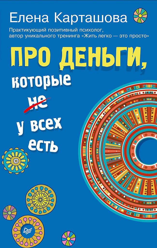 Карташова  Е В - Про деньги, которые не у всех есть обложка книги