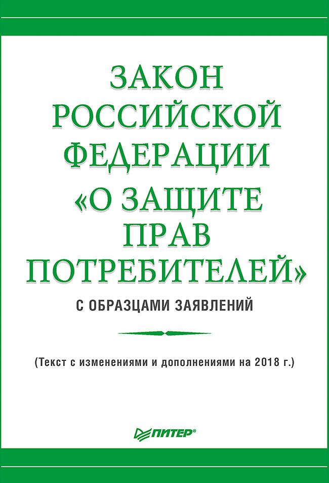 Закон Российской Федерации «О защите прав потребителей» с образцами заявлений ( Рогожин М Ю  )