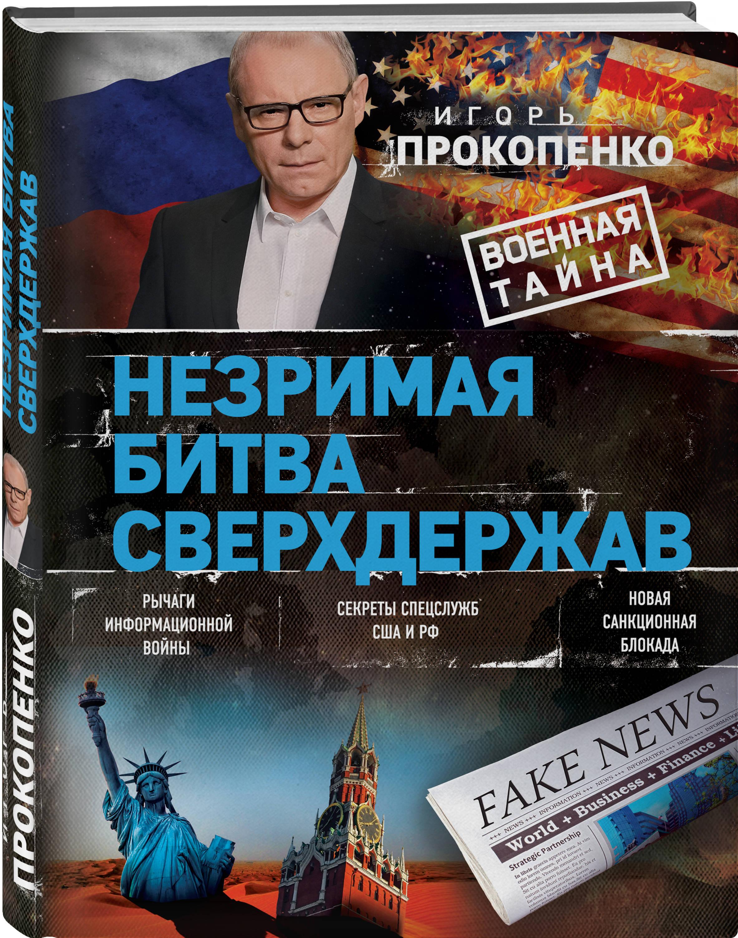 Игорь Прокопенко Незримая битва сверхдержав