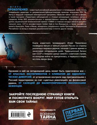 Незримая битва сверхдержав Игорь Прокопенко