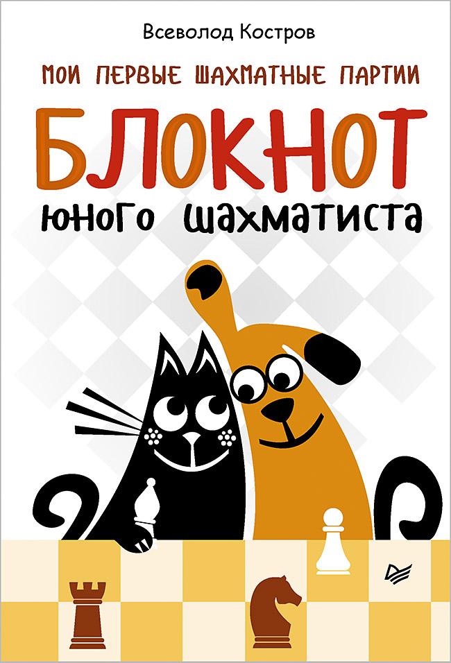 Мои первые шахматные партии. Блокнот юного шахматиста Костров В В