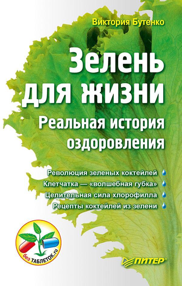 Бутенко В В Зелень для жизни. Реальная история оздоровления