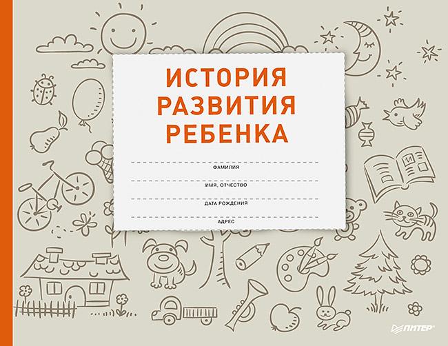 История развития ребенка ( Савко Л М  )