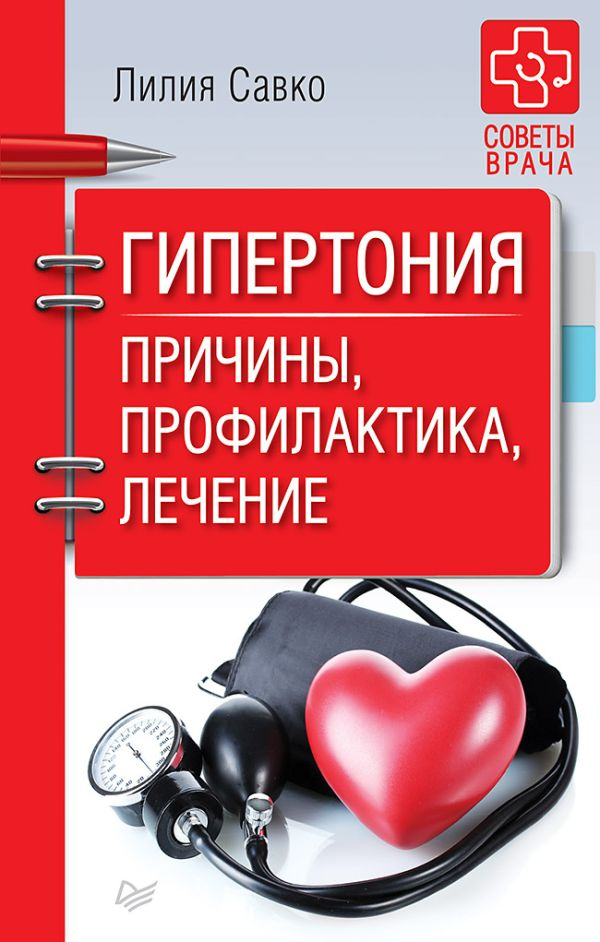 Фото - Савко Л М Гипертония. Причины, профилактика, лечение савко л гипертония причины профилактика лечение