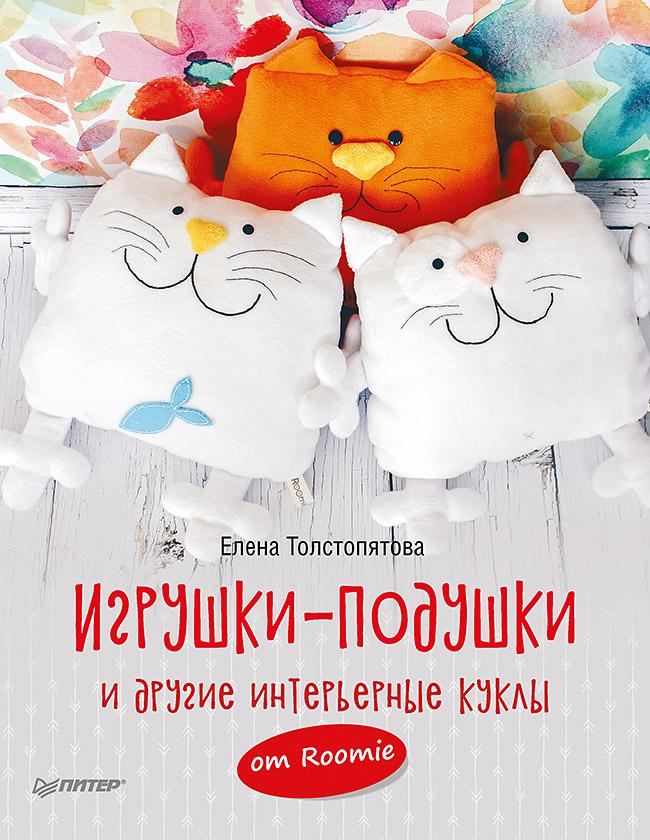 Игрушки-подушки и другие интерьерные куклы от Roomie ( Толстопятова  Е А  )