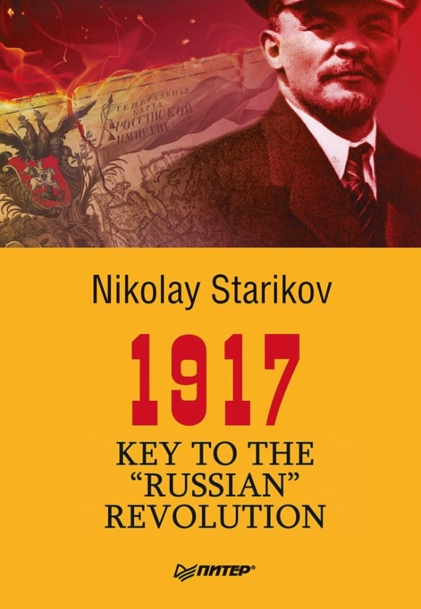 "1917. Key to the ""Russian"" Revolution. Стариков Н В"