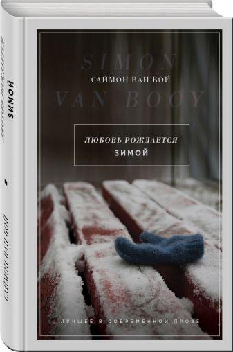 Саймон Ван Бой - Любовь рождается зимой обложка книги