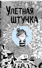 Агустина Герреро - Улетная штучка' обложка книги
