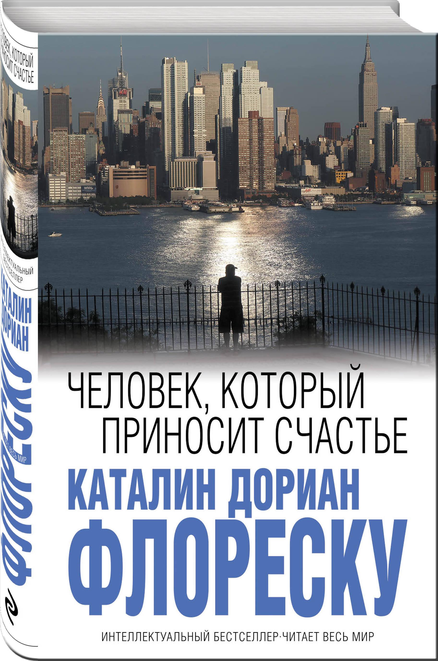 Каталин Дориан Флореску Человек, который приносит счастье