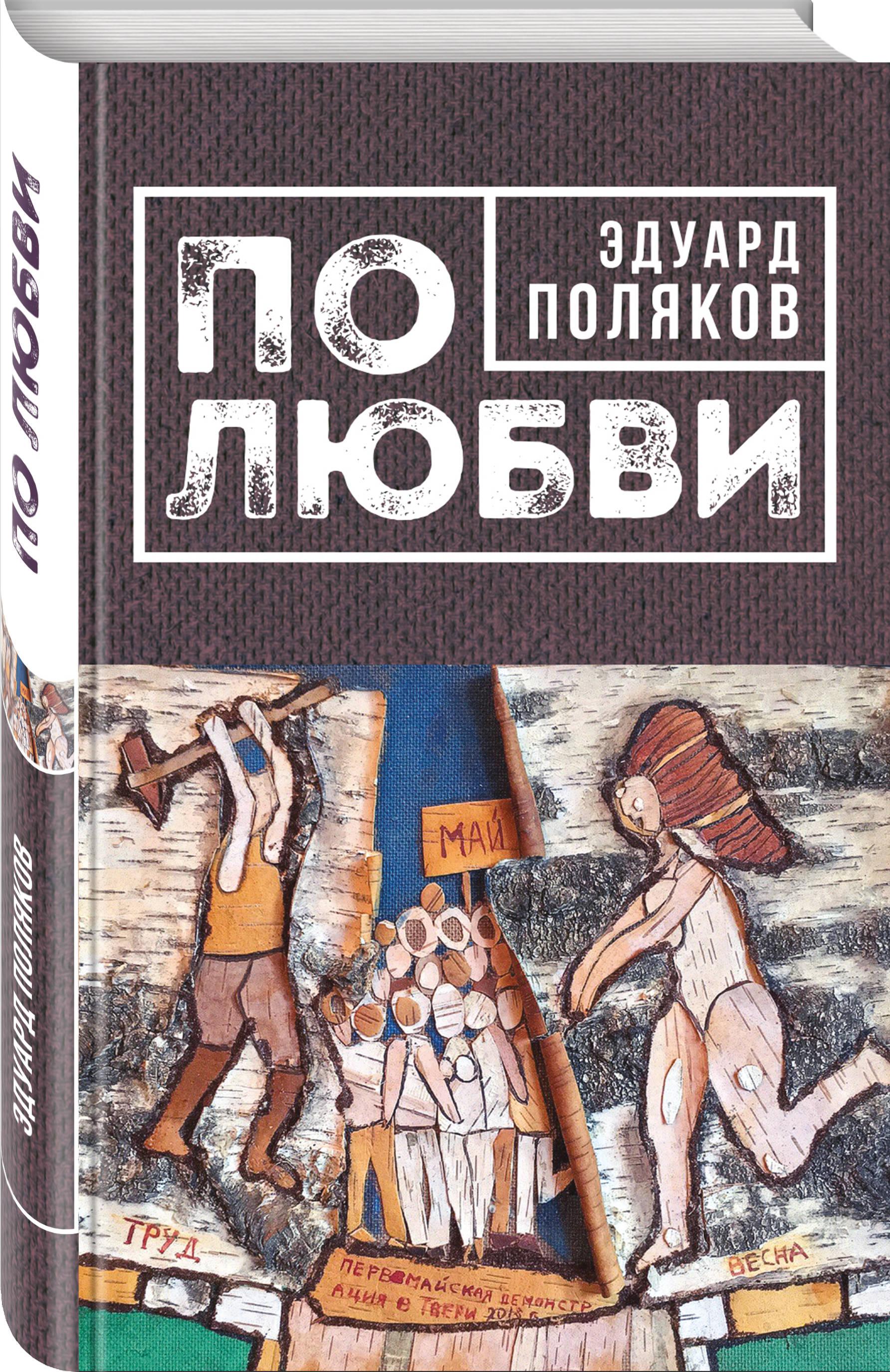Эдуард Поляков По любви