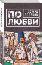 Поляков Э.Н. - По любви' обложка книги