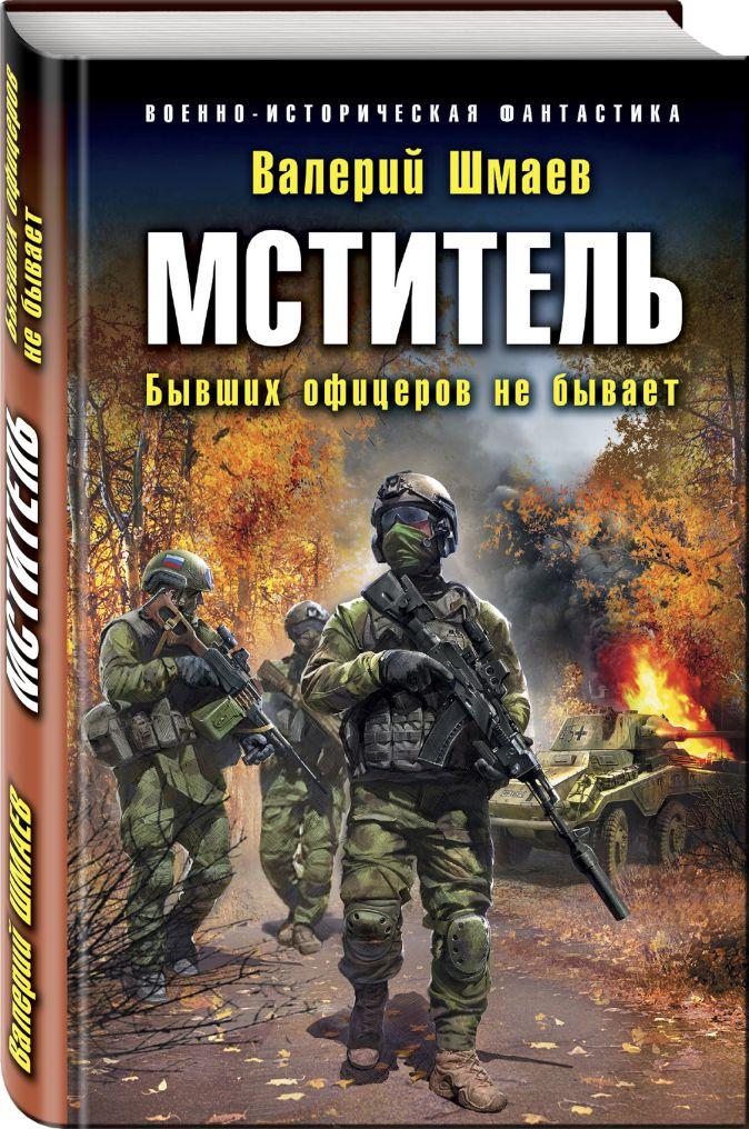 Валерий Шмаев - Мститель. Бывших офицеров не бывает обложка книги