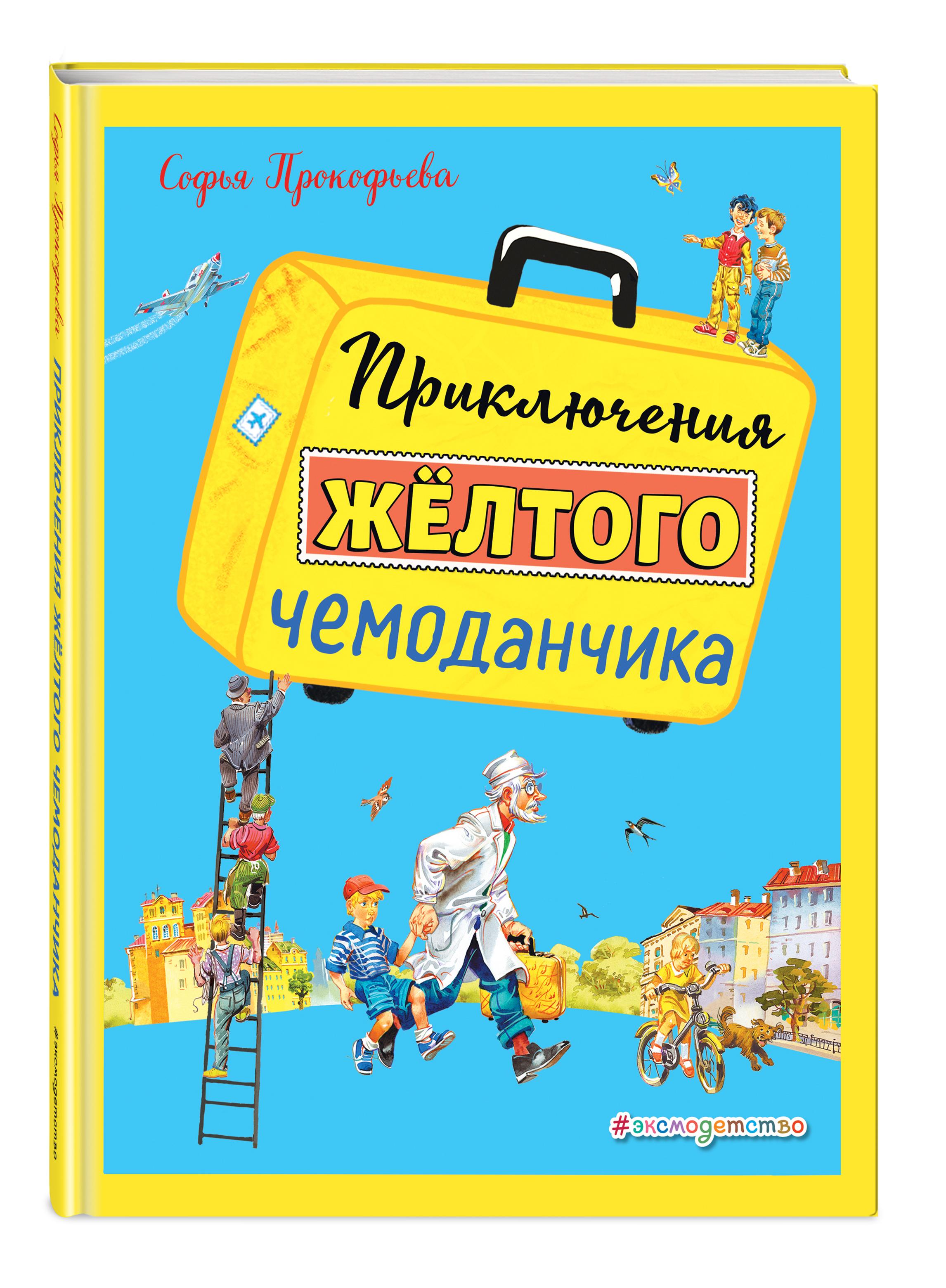 Софья Прокофьева Приключения желтого чемоданчика (ил. В. Канивца) машинки чудесный чемоданчик