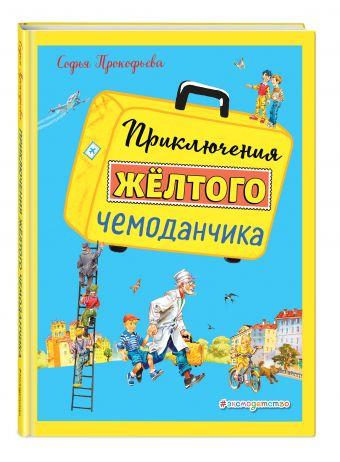 Приключения желтого чемоданчика (ил. В. Канивца) Софья Прокофьева
