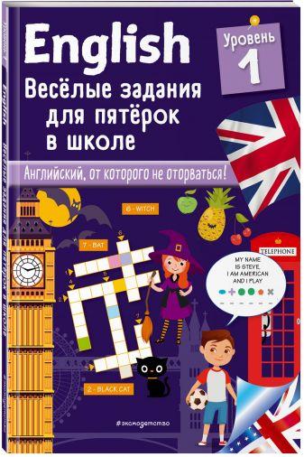 Сандра Лебрун - ENGLISH. Веселые задания для пятерок в школе. Уровень 1 обложка книги