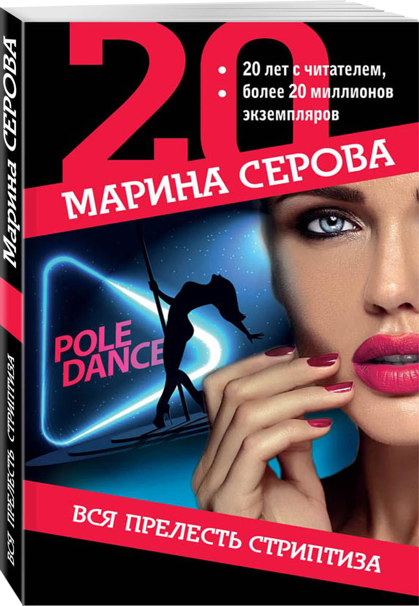 Марина Серова Вся прелесть стриптиза марина белова золото ночного будапешта