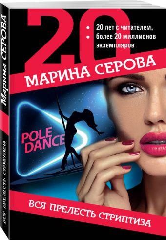 Вся прелесть стриптиза Марина Серова