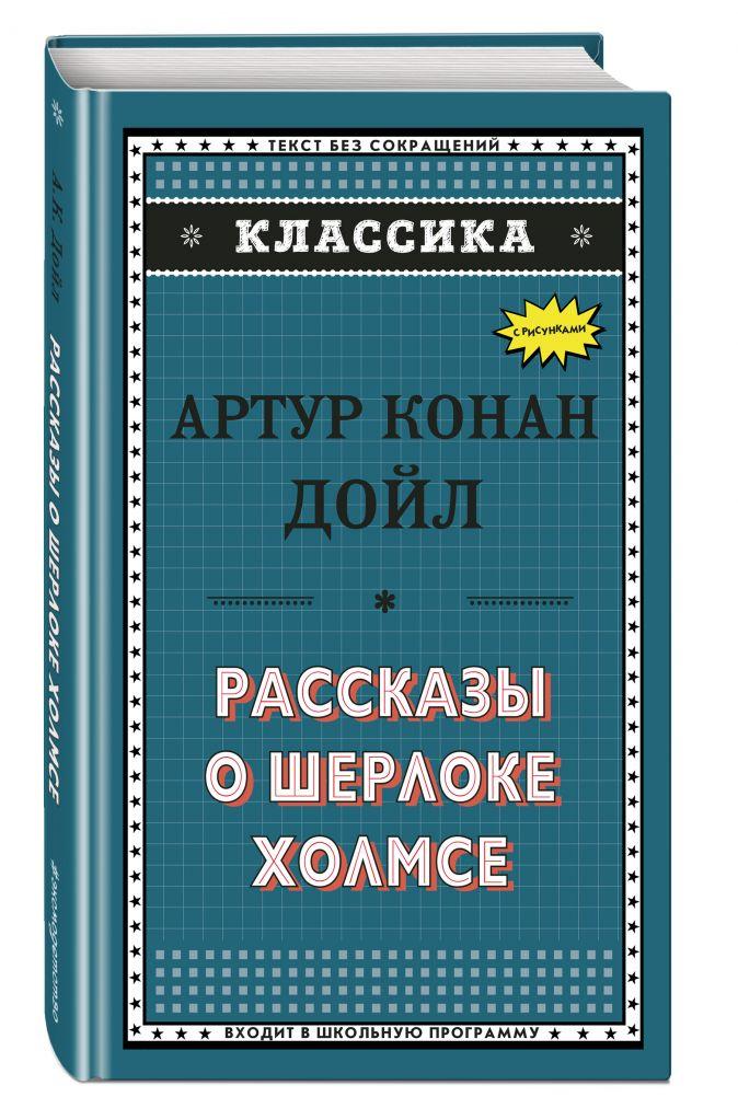 Артур Конан Дойл - Рассказы о Шерлоке Холмсе (ил. С. Пэджета) обложка книги