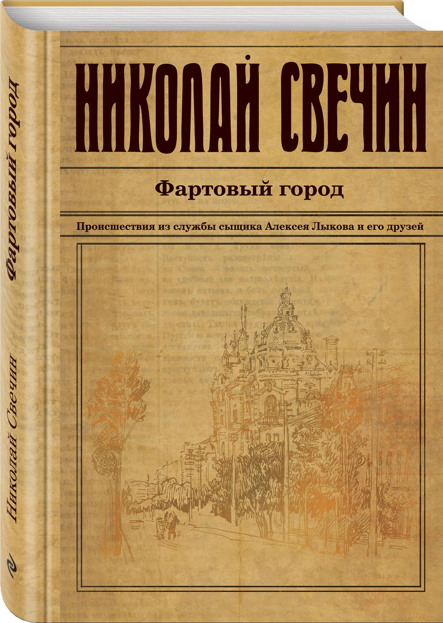 Свечин Н. Фартовый город ISBN: 978-5-04-096505-2