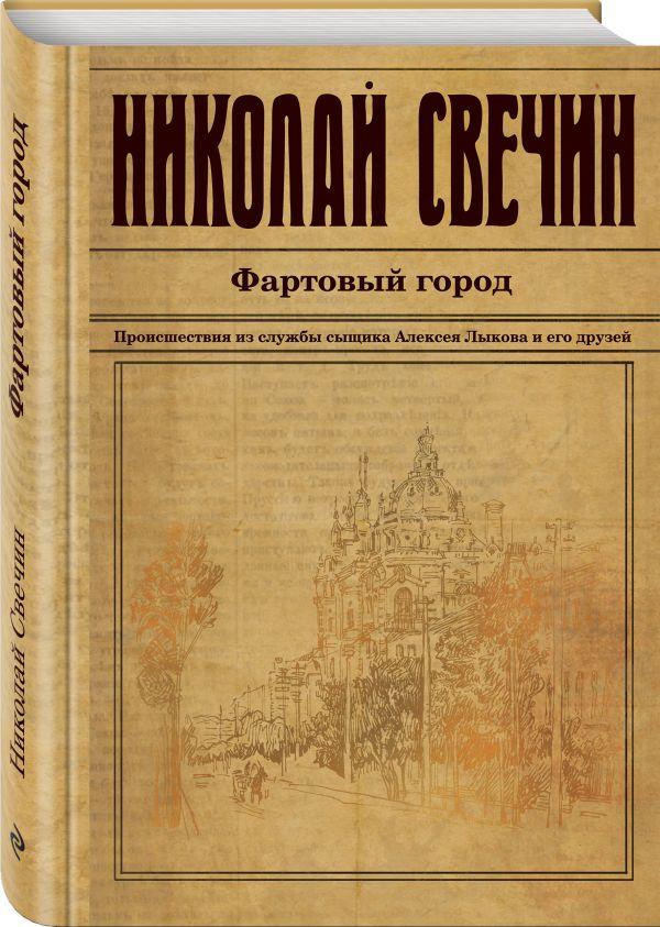 Zakazat.ru: Фартовый город. Свечин Николай