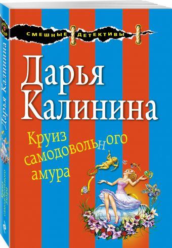 Круиз самодовольного амура Дарья Калинина