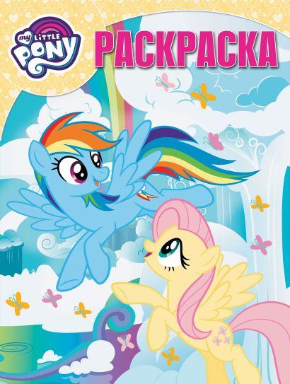 Мой маленький пони. РК № 18025. Волшебная раскраска - фото 1