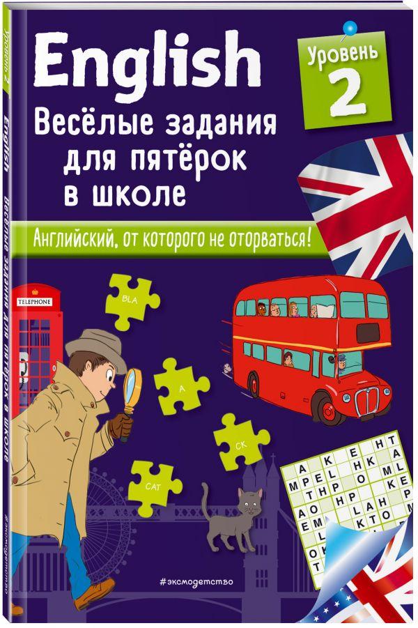 ENGLISH. Веселые задания для пятерок в школе. Уровень 2 фото