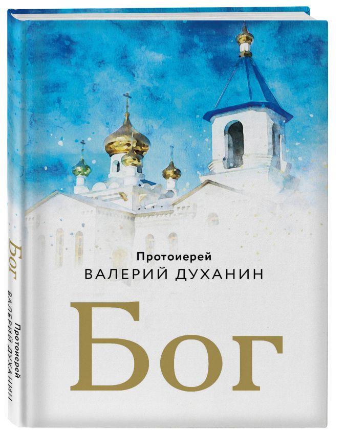 Протоиерей Валерий Духанин - Бог обложка книги