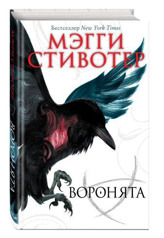Мэгги Стивотер - Вороновый круг. Воронята #1 обложка книги