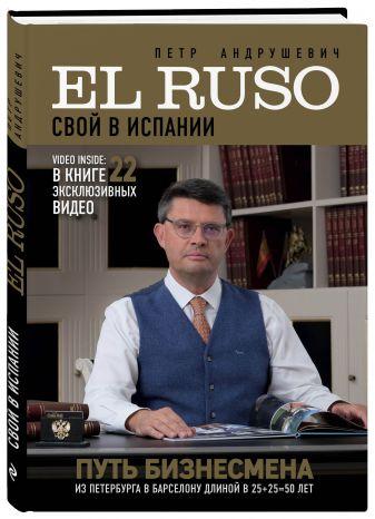 Петр Андрушевич - EL RUSO. СВОЙ в ИСПАНИИ обложка книги