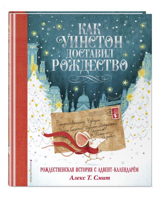 Алекс Т. Смит - Как Уинстон доставил Рождество обложка книги