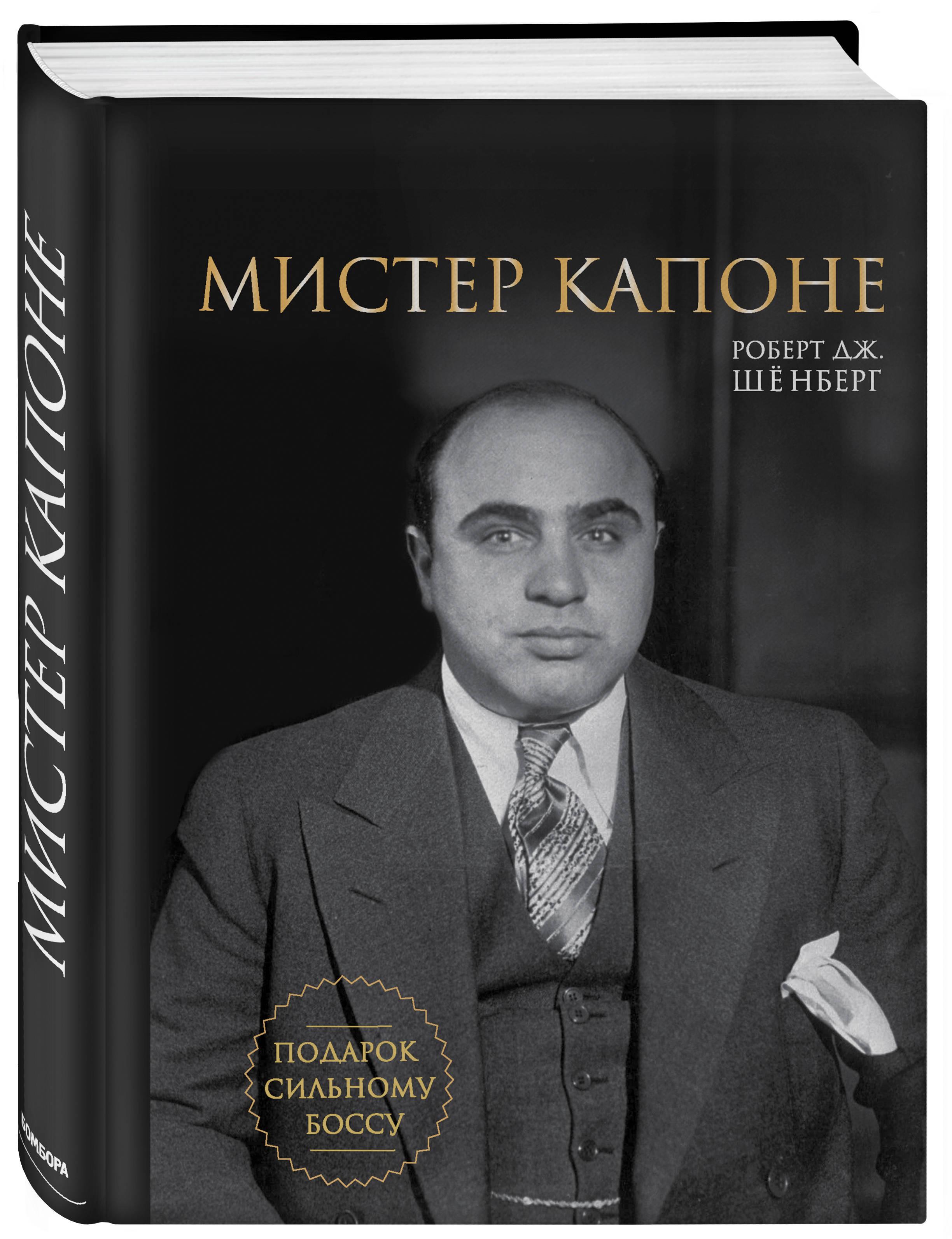 Шёнберг Роберт Мистер Капоне. Подарок сильному боссу
