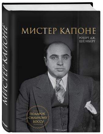 Роберт Шёнберг - Мистер Капоне. Подарок сильному боссу обложка книги