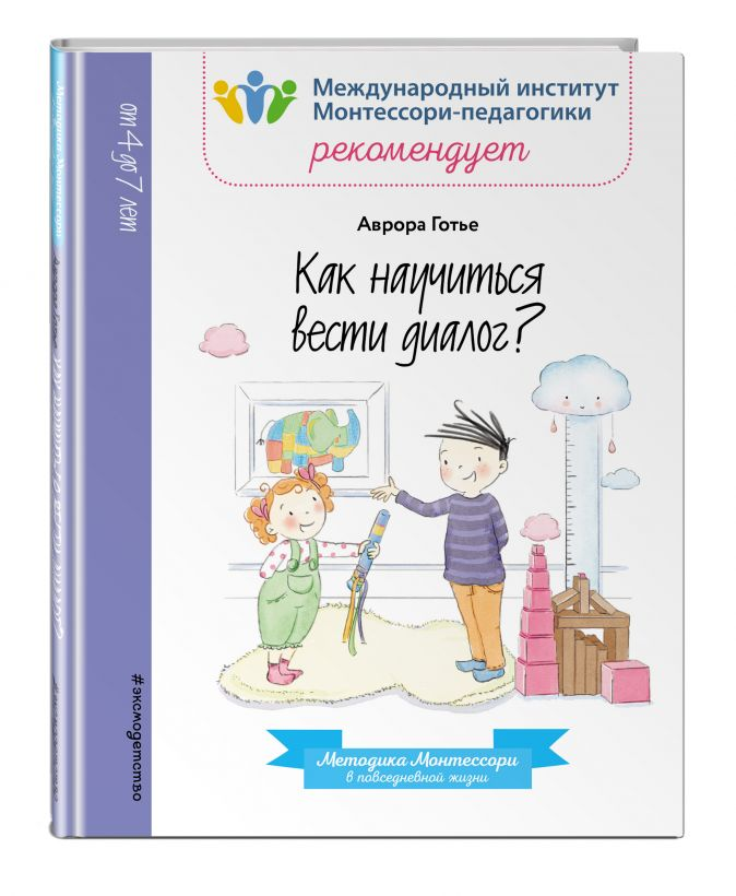 Аврора Готье - Как научиться вести диалог? обложка книги