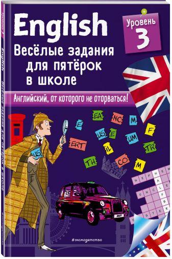 Сандра Лебрун - ENGLISH. Веселые задания для пятерок в школе. Уровень 3 обложка книги