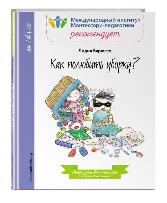 Лидия Барюссо - Как полюбить уборку? обложка книги
