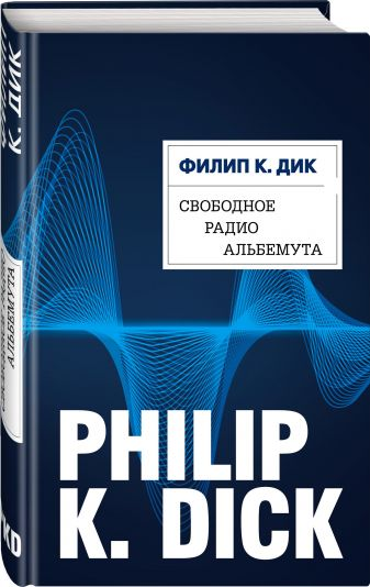 Филип К. Дик - Свободное радио Альбемута обложка книги