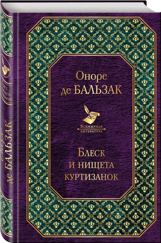 Оноре де Бальзак - Блеск и нищета куртизанок обложка книги