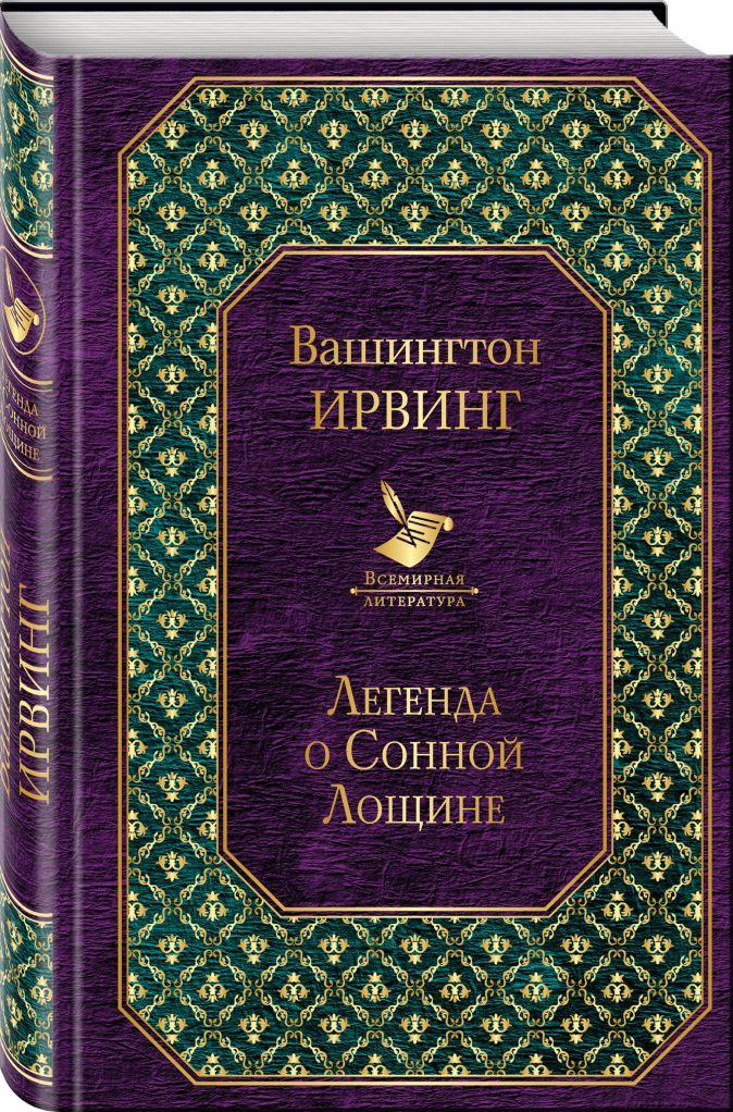 Вашингтон Ирвинг - Легенда о Сонной Лощине обложка книги