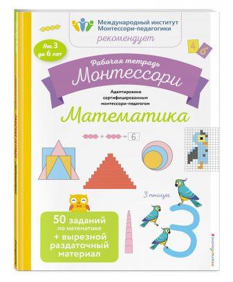 Дельфин Урвуа - Математика. Рабочая тетрадь обложка книги
