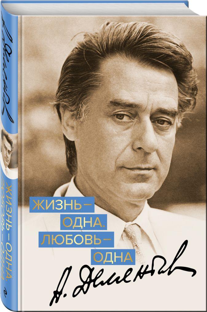 Андрей Дементьев - Жизнь - одна. Любовь - одна обложка книги